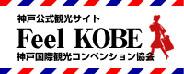 神戸公式観光サイト FeelKOBE