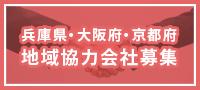 兵庫県・大阪府・京都府地域協力会社募集